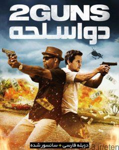 98 1 238x300 - دانلود فیلم Guns 2013 دو اسلحه با دوبله فارسی و کیفیت عالی
