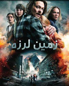 98 4 241x300 - دانلود فیلم The Quake 2018 زمین لرزه با دوبله فارسی و کیفیت عالی