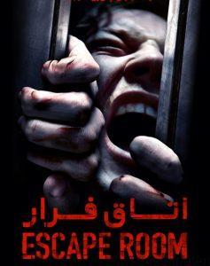 99 237x300 - دانلود فیلم Escape Room 2019 اتاق فرار با دوبله فارسی و کیفیت عالی