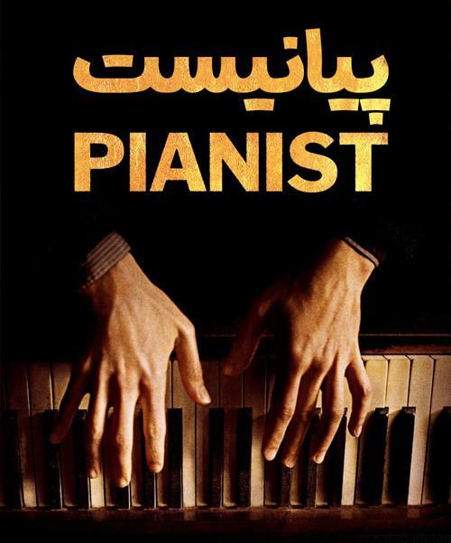 99 6 - دانلود فیلم ۲۰۰۲ The Pianist پیانیست با زیرنویس فارسی و کیفیت عالی