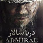 99 8 150x150 - دانلود فیلم The Admiral Roaring Currents 2014 دریا سالار با دوبله فارسی و کیفیت عالی