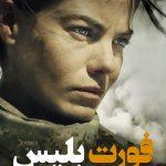 Fort Bliss 2014 min 150x150 - دانلود فیلم Fort Bliss 2014 فورت بلیس با زیرنویس فارسی و کیفیت عالی