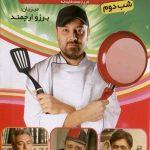برنامه شام ایرانی با میزبانی برزو ارجمند – کیفیت اورجینال 150x150 - دانلود برنامه شام ایرانی با میزبانی برزو ارجمند – کیفیت اورجینال