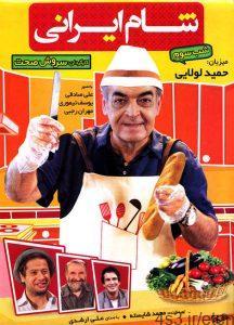 برنامه شام ایرانی با میزبانی حمید لولایی – کیفیت HD 216x300 - دانلود برنامه شام ایرانی با میزبانی حمید لولایی – کیفیت HD