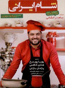برنامه شام ایرانی با میزبانی سام درخشانی – کیفیت اورجینال 223x300 - دانلود برنامه شام ایرانی با میزبانی سام درخشانی – کیفیت اورجینال