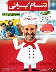 برنامه شام ایرانی با میزبانی مهران رجبی – کیفیت HD 235x300 - دانلود برنامه شام ایرانی با میزبانی مهران رجبی – کیفیت HD
