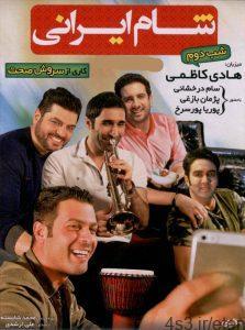 برنامه شام ایرانی با میزبانی هادی کاظمی – کیفیت اورجینال 223x300 - دانلود برنامه شام ایرانی با میزبانی هادی کاظمی – کیفیت اورجینال