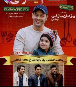 برنامه شام ایرانی با میزبانی پژمان بازغی – کیفیت اورجینال 1 263x300 - دانلود برنامه شام ایرانی با میزبانی پژمان بازغی – کیفیت اورجینال