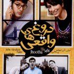فیلم دروغ های واقعی با دوبله فارسی و کیفیت اورجینال 150x150 - دانلود فیلم دروغ های واقعی با دوبله فارسی و کیفیت اورجینال
