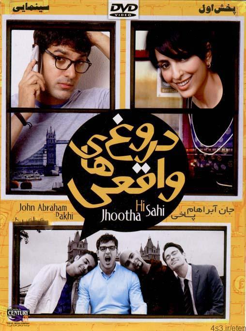 فیلم دروغ های واقعی با دوبله فارسی و کیفیت اورجینال - دانلود فیلم دروغ های واقعی با دوبله فارسی و کیفیت اورجینال