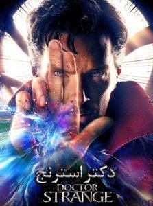 فیلم دکتر استرنج Doctor Strange 2016 با دوبله فارسی و کیفیت HD 223x300 - دانلود فیلم دکتر استرنج Doctor Strange 2016 با دوبله فارسی و کیفیت HD