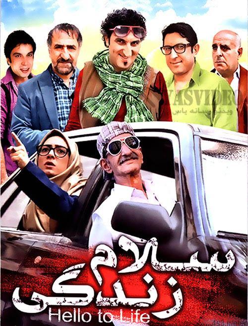 فیلم سلام زندگی با کیفیت HD و لینک مستقیم - دانلود فیلم سلام زندگی با کیفیت HD و لینک مستقیم