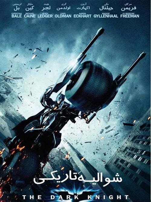 دانلود فیلم شوالیه تاریکی The Dark Knight 2008 با دوبله فارسی و کیفیت HD