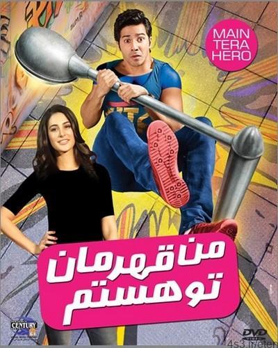فیلم هندی من قهرمان تو هستم – main tera hero با دوبله فارسی و کیفیت HD - دانلود فیلم هندی من قهرمان تو هستم – main tera hero با دوبله فارسی و کیفیت HD