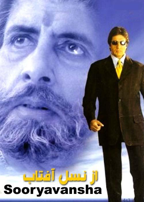 فیلم هندی Sooryavansham 1999 از نسل آفتاب با دوبله فارسی و کیفیت عالی - دانلود فیلم هندی Sooryavansham 1999 از نسل آفتاب با دوبله فارسی و کیفیت عالی