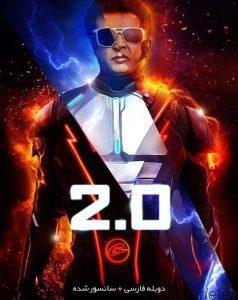 فیلم 2.0 2018 دو دات صفر با دوبله فارسی و کیفیت عالی 238x300 - دانلود فیلم ۲٫۰ ۲۰۱۸ دو دات صفر با دوبله فارسی و کیفیت عالی