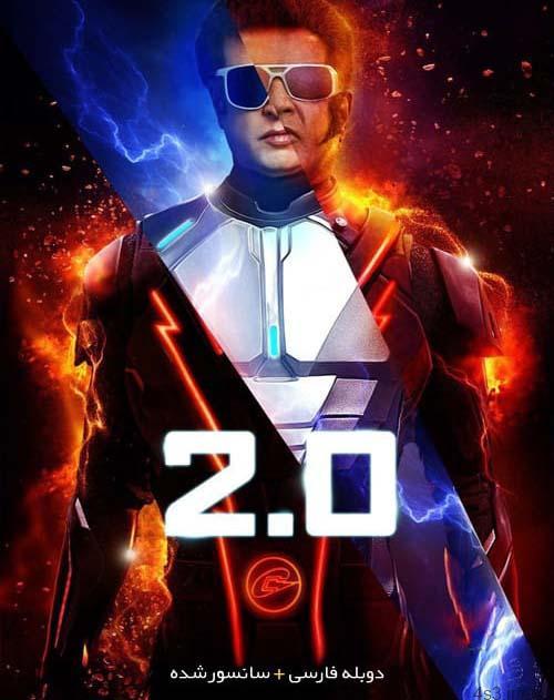 فیلم 2.0 2018 دو دات صفر با دوبله فارسی و کیفیت عالی - دانلود فیلم ۲٫۰ ۲۰۱۸ دو دات صفر با دوبله فارسی و کیفیت عالی