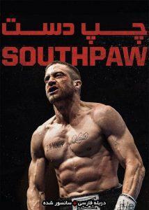 فیلم 2015 southpaw – چپ دست 2015 با دوبله فارسی و کیفیت HD 214x300 - دانلود فیلم ۲۰۱۵ southpaw – چپ دست ۲۰۱۵ با دوبله فارسی و کیفیت HD