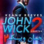 فیلم 2017 John Wick 2 جان ویک 2 با دوبله فارسی و کیفیت عالی 150x150 - دانلود فیلم ۲۰۱۷ John Wick 2 جان ویک ۲ با دوبله فارسی و کیفیت عالی
