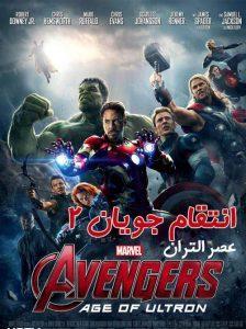 فیلم Avengers Age of Ultron 2015 انتقام جویان عصر التران با دوبله فارسی و کیفیت عالی 224x300 - دانلود فیلم Avengers Age of Ultron 2015 انتقام جویان عصر التران با دوبله فارسی و کیفیت عالی