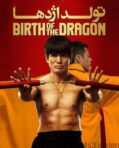 فیلم Birth of the Dragon 2016 تولد اژدها با دوبله فارسی و کیفیت عالی 242x300 - دانلود فیلم Birth of the Dragon 2016 تولد اژدها با دوبله فارسی و کیفیت عالی