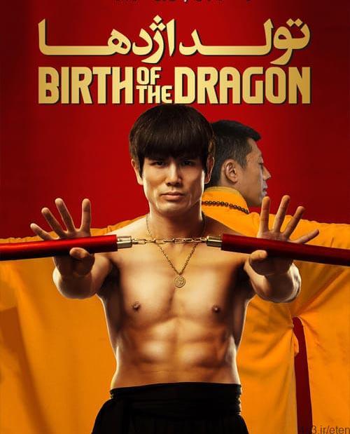فیلم Birth of the Dragon 2016 تولد اژدها با دوبله فارسی و کیفیت عالی - دانلود فیلم Birth of the Dragon 2016 تولد اژدها با دوبله فارسی و کیفیت عالی