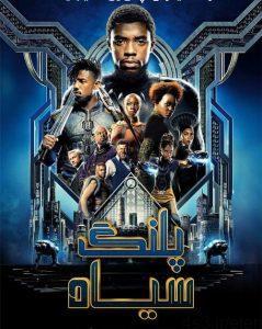 فیلم Black Panther 2018 پلنگ سیاه با دوبله فارسی و کیفیت عالی 239x300 - دانلود فیلم Black Panther 2018 پلنگ سیاه با دوبله فارسی و کیفیت عالی