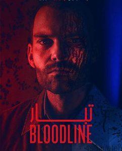 فیلم Bloodline 2018 تبار با زیرنویس فارسی و کیفیت عالی 242x300 - دانلود فیلم Bloodline 2018 تبار با زیرنویس فارسی و کیفیت عالی