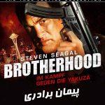 فیلم BrotherHood 2011 – پیمان برادری با دوبله فارسی و کیفیت HD 150x150 - دانلود فیلم BrotherHood 2011 – پیمان برادری با دوبله فارسی و کیفیت HD