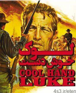 فیلم Cool Hand Luke 1967 لوک خوش دست با دوبله فارسی و کیفیت عالی 247x300 - دانلود فیلم Cool Hand Luke 1967 لوک خوش دست با دوبله فارسی و کیفیت عالی