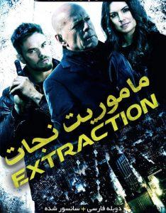 فیلم Extraction 2015 ماموریت نجات با دوبله فارسی و کیفیت عالی 234x300 - دانلود فیلم Extraction 2015 ماموریت نجات با دوبله فارسی و کیفیت عالی