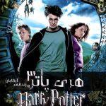 فیلم Harry Potter and the Prisoner of Azkaban 2004 هری پاتر و زندانی آزکابان با دوبله فارسی و کیفیت عالی 150x150 - دانلود فیلم Harry Potter and the Prisoner of Azkaban 2004 هری پاتر و زندانی آزکابان با دوبله فارسی و کیفیت عالی