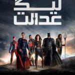 فیلم Justice League 2017 لیگ عدالت با دوبله فارسی و کیفیت عالی 150x150 - دانلود فیلم Justice League 2017 لیگ عدالت با دوبله فارسی و کیفیت عالی