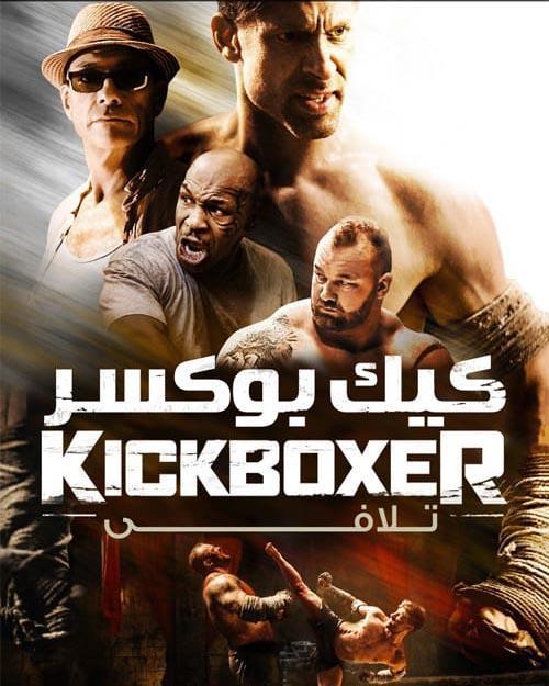 فیلم Kickboxer Retaliation 2018 کیک بوکسر تلافی با دوبله فارسی و کیفیت عالی - دانلود فیلم Kickboxer Retaliation 2018 کیک بوکسر تلافی با دوبله فارسی و کیفیت عالی