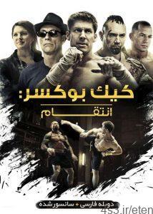 فیلم Kickboxer Vengeance 2016 کیک بوکسر انتقام با دوبله فارسی و کیفیت عالی 1 214x300 - دانلود فیلم Kickboxer Vengeance 2016 کیک بوکسر انتقام با دوبله فارسی و کیفیت عالی