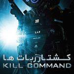 فیلم Kill Command 2016 کشتار ربات ها با دوبله فارسی و کیفیت عالی 1 150x150 - دانلود فیلم Kill Command 2016 کشتار ربات ها با دوبله فارسی و کیفیت عالی