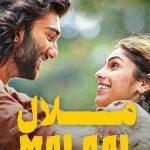 فیلم Malaal 2019 ملال با زیرنویس فارسی و کیفیت عالی 150x150 - دانلود فیلم Malaal 2019 ملال با زیرنویس فارسی و کیفیت عالی