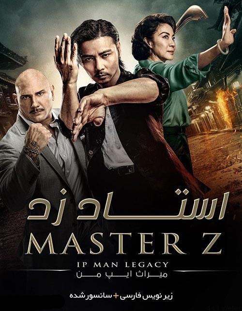 فیلم Master Z The Ip Man Legacy 2018 - دانلود فیلم Master Z The Ip Man Legacy 2018 استاد زد میراث ایپ من با زیرنویس فارسی و کیفیت عالی