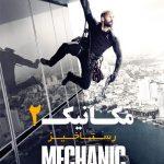 فیلم Mechanic Resurrection 2016 مکانیک رستاخیز با دوبله فارسی و کیفیت عالی 150x150 - دانلود فیلم Mechanic Resurrection 2016 مکانیک رستاخیز با دوبله فارسی و کیفیت عالی