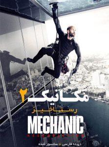 فیلم Mechanic Resurrection 2016 مکانیک رستاخیز با دوبله فارسی و کیفیت عالی 223x300 - دانلود فیلم Mechanic Resurrection 2016 مکانیک رستاخیز با دوبله فارسی و کیفیت عالی