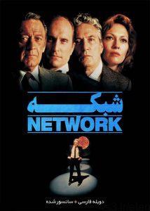 فیلم Network 1976 شبکه با دوبله فارسی و کیفیت عالی 214x300 - دانلود فیلم Network 1976 شبکه با دوبله فارسی و کیفیت عالی