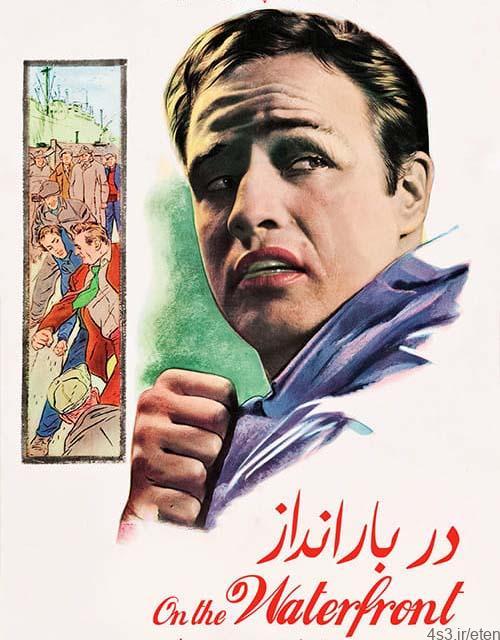 فیلم On the Waterfront 1954 در بارانداز با دوبله فارسی و کیفیت عالی - دانلود فیلم On the Waterfront 1954 در بارانداز با دوبله فارسی و کیفیت عالی