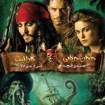 فیلم Pirates of the Caribbean Dead Man's Chest 2006 150x150 - دانلود فیلم Pirates of the Caribbean: Dead Man's Chest 2006 دزدان دریایی کارائیب ۲ صندوقچه مرد مرده با دوبله فارسی و کیفیت عالی