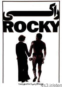 فیلم Rocky 1976 راکی با دوبله فارسی و کیفیت عالی 214x300 - دانلود فیلم Rocky 1976 راکی با دوبله فارسی و کیفیت عالی