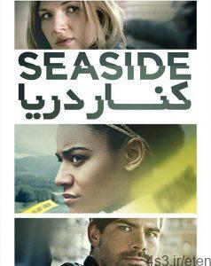 فیلم Seaside 2018 کنار دریا با زیرنویس فارسی و کیفیت عالی 238x300 - دانلود فیلم Seaside 2018 کنار دریا با زیرنویس فارسی و کیفیت عالی