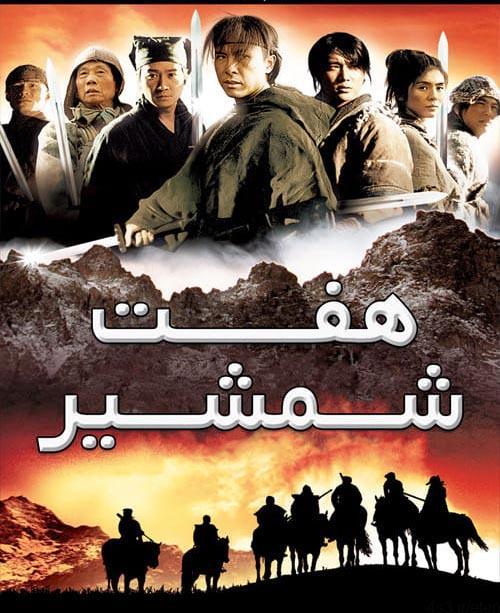 فیلم Seven Swords 2005 هفت شمشیر با زیرنویس فارسی و کیفیت عالی - دانلود فیلم Seven Swords 2005 هفت شمشیر با زیرنویس فارسی و کیفیت عالی