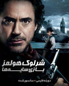 فیلم Sherlock Holmes A Game of Shadows 2011 شرلوک هولمز بازی سایه ها با دوبله فارسی و کیفیت عالی 241x300 - دانلود فیلم Sherlock Holmes A Game of Shadows 2011 شرلوک هولمز بازی سایه ها با دوبله فارسی و کیفیت عالی