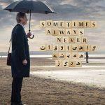 فیلم Sometimes Always Never 2018 150x150 - دانلود فیلم Sometimes Always Never 2018 گاهی اوقات همیشه هرگز با زیرنویس فارسی و کیفیت عالی