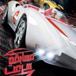 فیلم Speed Racer 2008 مسابقه سرعت با دوبله فارسی و کیفیت عالی 150x150 - دانلود فیلم Speed Racer 2008 مسابقه سرعت با دوبله فارسی و کیفیت عالی