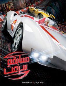 فیلم Speed Racer 2008 مسابقه سرعت با دوبله فارسی و کیفیت عالی 228x300 - دانلود فیلم Speed Racer 2008 مسابقه سرعت با دوبله فارسی و کیفیت عالی